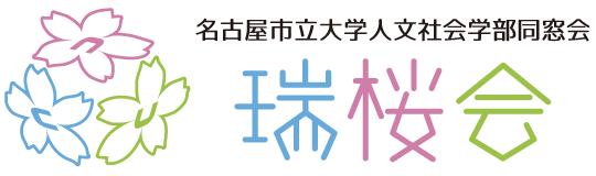 名古屋市立大学人文社会学部同窓会 瑞桜会