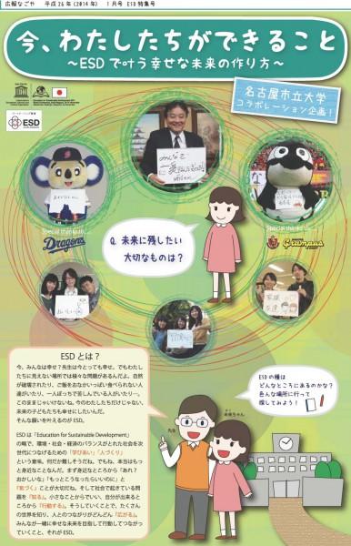 2013-12-20最終版第1面