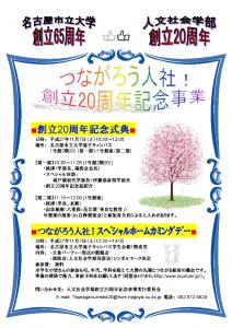 20周年記念式典・ホームカミングデーポスター